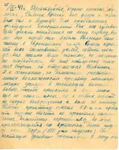 Письмо В.И. Судакова родителям и брату после объявления о начале войны 25.06.1941 (Ф. Р-2335. Оп. 1. Д. 10. Л. 63).jpg