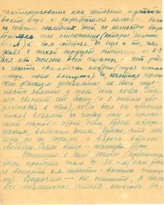 Письмо В.И. Судакова родителям и брату после объявления о начале войны 25.06.1941 (Ф. Р-2335. Оп. 1. Д. 10. Л. 63 об.).jpg