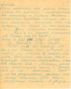 Письмо В.И. Судакова родителям и брату после объявления о начале войны 25.06.1941 (Ф. Р-2335. Оп. 1. Д. 10. Л. 64).jpg