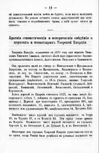 ТЕВ. 1877. № 1. С. 14 Краткие исторические и статистические сведения (статья).jpg