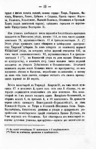ТЕВ. 1877. № 1. С. 15.jpg