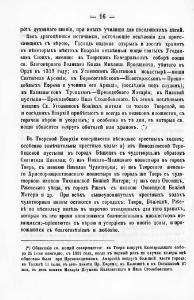 ТЕВ. 1877. № 1. С. 16.jpg