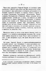 ТЕВ. 1877. № 1. С. 17.jpg