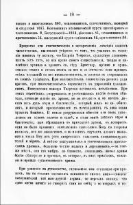 ТЕВ. 1877. № 1. С. 18.jpg