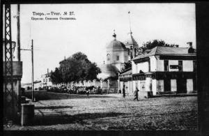 Ф. Р-2380. Оп. 2. Д. 393 Церковь Симеона Столпника в Твери.jpg