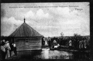 Ф. Р-2380. Оп. 2. Д. 471 Освящение воды при истоке реки Волги архиепископом Тверским Димитрием.jpg
