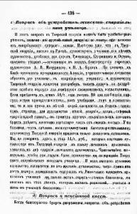 ТЕВ. 1877. № 21. С. 438.jpg