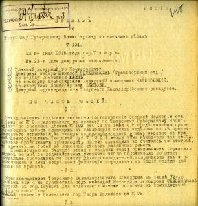 +Ф. Р-1585. Оп. 5. Д. 150. Л. 148. Об отправке 72-х красноармейев Тверского кавалерийского эскадрона для подавления мятежа в г. Торжок.jpg