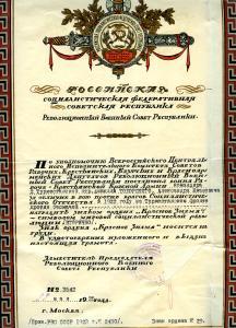 +Ф. Р-2015. Оп. 1. Д. 1. Л. 10. Наградное удостоверение А.И. Тодорского.jpg