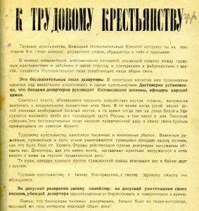 +Ф. Р-291. Оп. 13. Д. 91. Л. 336. Агитка к трудовому крестьянству.jpg
