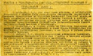 +Ф. Р-570. Оп. 2. Д. 719. Л. 4 об. Отрывок автобиографии Мартынова Ф.Н. об участии в гр войне.jpg