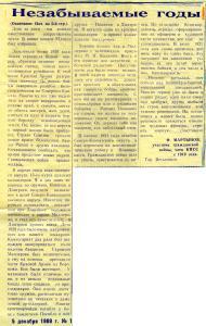+Ф. Р-570. Оп. 2. Д. 726. Л. 2. Статья Мартынова Ф.Н. Незабываемые годы об участии в Гражданской войне_ Весьегонская правда 5 дек 1969 г. № 146.jpg