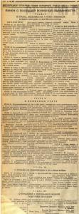 Закон о всероссийской воинской обязанности (фрагмент). Пролетарская правда. 04.09.1939 г..jpg