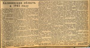 Калининская область в 1941 году. Пролетарская правда. 18.12.1940 г..jpg