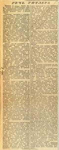 Речь Гитлера. Пролетарская правда. 01.02.1940 г..jpg